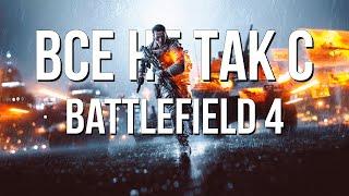 Все не так с Battlefield 4 [Игрогрехи]