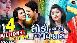 તોડી ગયો તુ મારો વિશ્વાસ   Devangi Patel   New Gujarati Sad Song   Full HD Video   GoBindas Gujarati