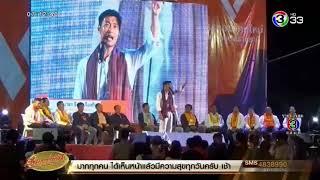 เลือกตั้ง 62 ทิศทางประเทศไทย ธนาธร ปราศรัยอีสานคนฟังแน่น ม.อ.โพล ชี้คนใต้อยากได้เป็นนายกฯ