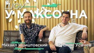 Усачев и Кшиштовский у Максоуна