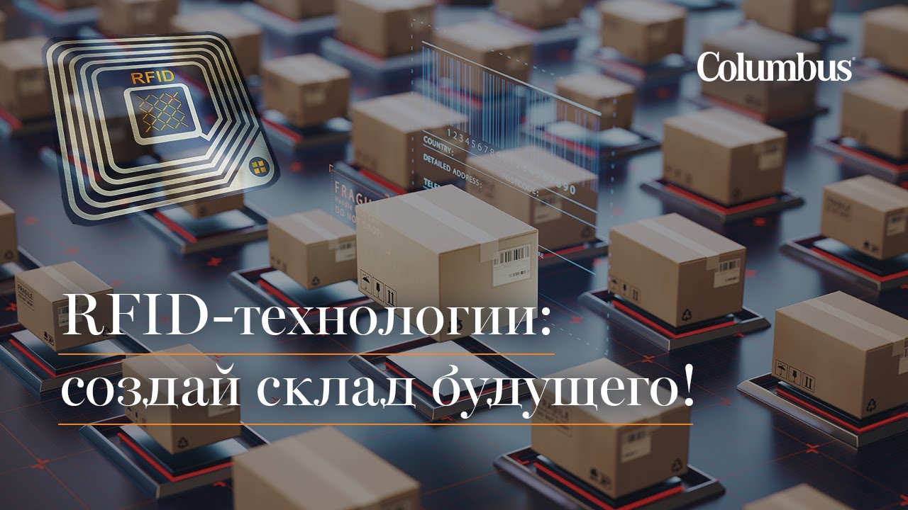 RFID-технология
