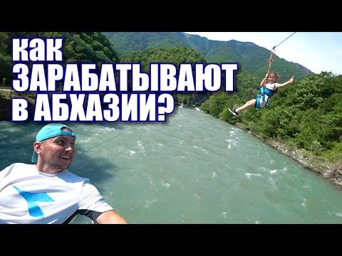 Бизнес и дороги в Абхазии. Секреты правильного меда. Голубое озеро, троллей. Абхазия отдых 2019