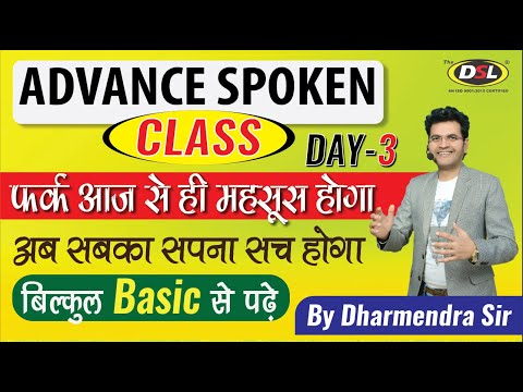 Day 3 Advance Spoken English Class by Dharmendra Sir   The Best Way To Speak English   SSC CGL CPO