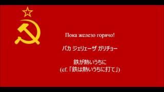 日本語字幕インターナショナルソ連版