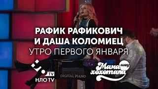 "Рафик Рафикович feat. Даша Коломиец - ""Утро 1 Января""   Мамахохотала   НЛО TV"