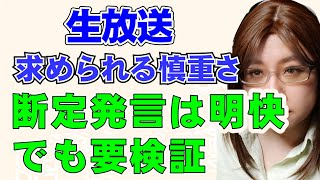 【生放送】静岡県で土石流発生。直近のソーラー発電所との関係がネットで話題となる