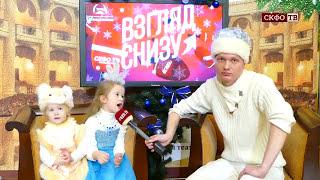 """Взгляд снизу"". Новогодний выпуск 30.12.2017"