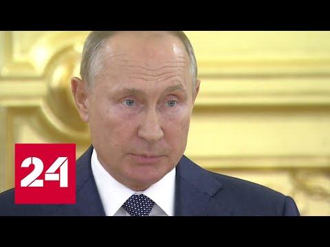 Путин: материнский капитал будет ежегодно индексироваться - Россия 24