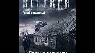 Призма вечности (аудиокнига) Андрей Бережанский