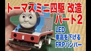 トーマスミニ四駆 改造 LED化 車高を下げる FRPバンパー化 RemodelThomas And Friends Tamiya Mini4wd Part2