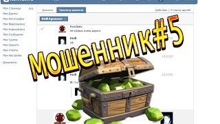 """Clash Of Clans #Мошенник№5. """"Заплати за выйгрыш 14к гемов 100 рублей"""""""