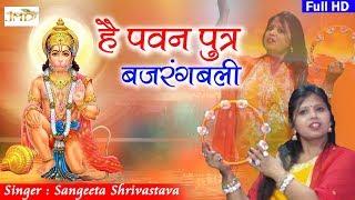 है पवन पुत्र बजरंगबली - Latest Hanuman Bhajan 2018 - Sangeeta Shrivastava