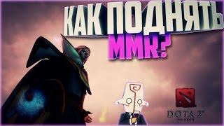 КАК ПОДНЯТЬ ММР? | DOTA 2 - INVOKER | PATCH 7.04 |