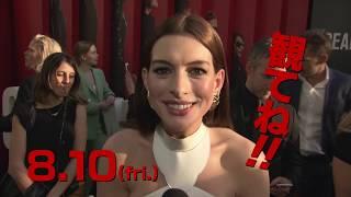 映画『オーシャンズ8』15秒CMアンハサウェイ編HD8月10日金公開