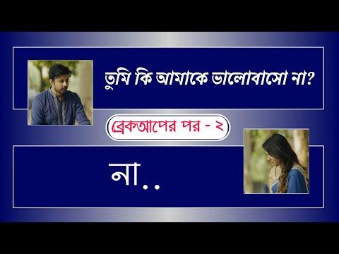 Conversation After Breakup - 2   ব্রেকআপের পর - ২   A Sad Love Story   Duet Voice Shayari