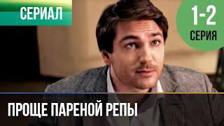 ▶️ Проще пареной репы 1 и 2 серия | Сериал / 2016 / Мелодрама