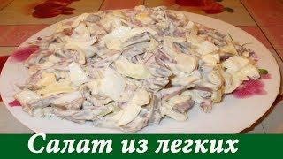 ОЧЕНЬ ВКУСНЫЙ САЛАТ ИЗ ЛЕГКИХ!!!