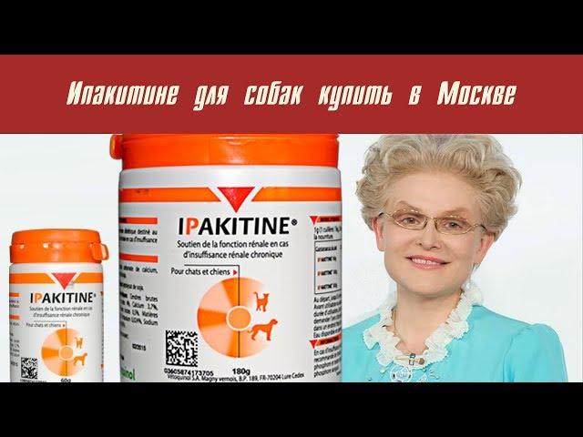 Видео Ипакитине