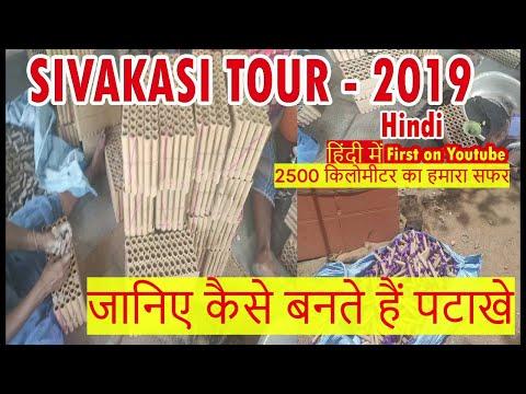 Sivakasi Fireworks Factory Visit   Hindi   पटाखे कैसे बनाए जाते हैं   How Fireworks are made