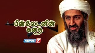 பின்லேடனின் கதை | The Real Story Of Osama Bin Laden In Tamil | News7 Tamil