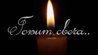 Горит свеча - красивая песня. Семья Емчук