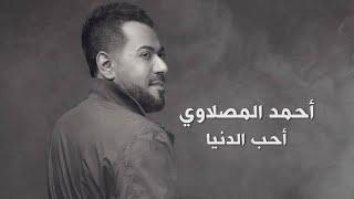 أحمد المصلاوي - احب الدنيا ( حصريا ) | uhibu aldunya 2021 Ahmed Al Maslawi - ( Exclusive ) | 2021 تحميل MP3
