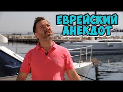 Еврейские анекдоты из Одессы! Анекдот про Изю! (06.05.2018)