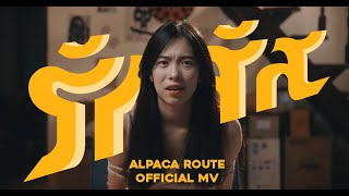 Alpaca Route - รักสัส [Official MV]