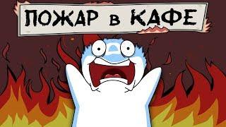 Пожар в Кафе (анимация)