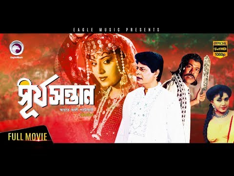 Bangla New Movie 2017 Shurjo Sontan Abul Hayat Anju Farooque - Full HD Romantic Bengali Movie