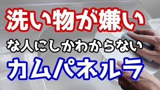 【替え歌】洗い物が嫌いすぎるカムパネルラ/米津玄師