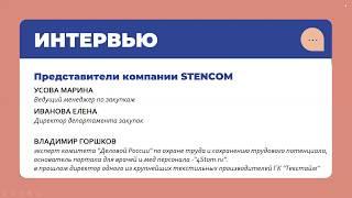 Интервью StenCom/Рынок СИЗ/Материалы для защитных костюмов