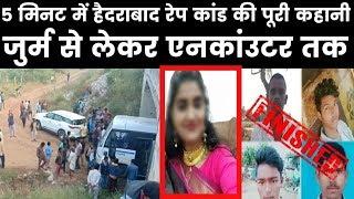 Hyderabad Rape Murder Case Encounter जुर्म से लेकर एनकांउटर तक 5 मिनट में हैदराबाद रेप कांड कहानी