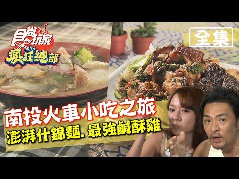 食尚玩家帶你吃遍南投火車站附近的美食