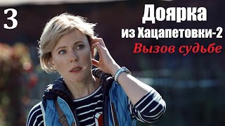 Сериал, Доярка из Хацапетовки-2, 3 серия, Вызов судьбе 2009, мелодрама