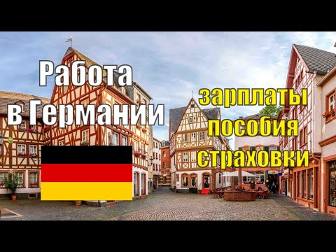 """Работа в Германии. Зарплата """"чистыми"""" и """"грязными"""". Пособие по безработице, страховка, школы, налоги"""