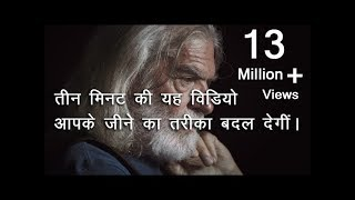 World Best Motivational Video for Success in Hindi । Motivational Speech