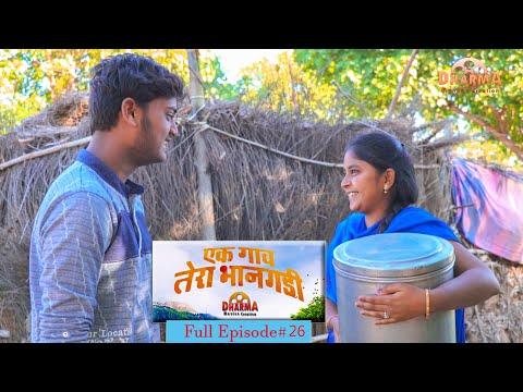 Download 26 Ek Gav Tera Bhangadi Ep 26 Marathi Web Series