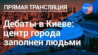 Люди собираются на предвыборные дебаты Порошенко и Зеленского