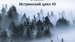 Евгений Щепетнов – Маг. [Аудиокнига]