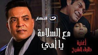 """طارق الشيخ - مع السلامة يا أمي """""""" إهداء لكل من فقد أمه"""" تحميل MP3"""