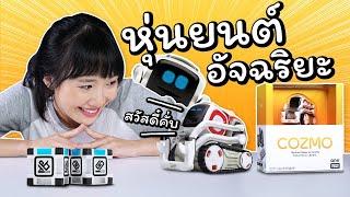 ซอฟรีวิว: หุ่นยนต์ อัจฉริยะเปลี่ยนอารมณ์ จำใบหน้าได้!【Cozmo】