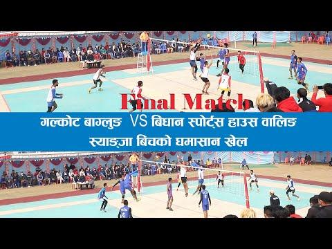 Final Match | Galkot Baglung VS Bidhan sports Waling Syangja | महेश स्मृति कप भलिबल प्रतियोगिता-२०७७