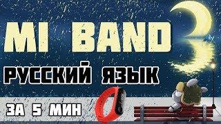 Браслет Mi Band 3 Обзор review mi band 3! Глобальная версия! Опыт использования mi band 3 на русском
