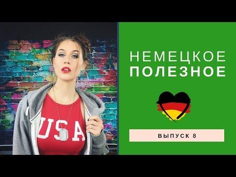 Немецкое полезное | Выпуск 8