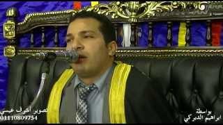 اغاني حصرية الشيخ محمد عبدالعزيز سعيد آخر مريم وأول طه (الرحمانية -- بحيرة ) 7-3-2015 تحميل MP3