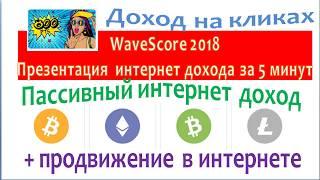 WaveScore Как заработать биткоин и другую криптовалюту без вложений 2018 год. Bitcoin игра WaveScore