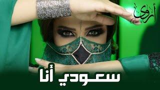 اغاني حصرية أروى - سعودي أنا ( فيديو كليب حصري ) | 2016 Arwa - Saudi Ana تحميل MP3