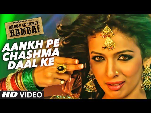 Aankh Pe Chashma Daal Ke Video Song | Babuji Ek Ticket Bambai Video Songs 2016