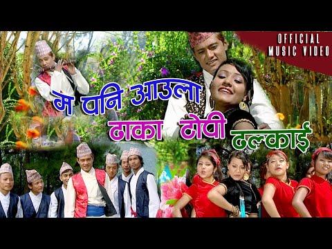 ढाका टोपी ढल्काइ//Dhaka Topi by   Ramji Thapa & Parbati Karki Ft. Gokul raut.super hit nepai song